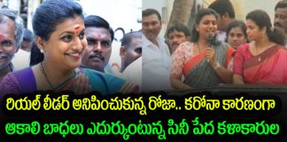 mla roja donates 100 bags of rice to poor film workers