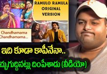 heavy trolls on thaman gave ramuloo ramula song