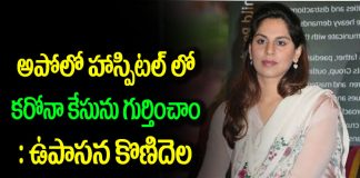 Upasana About Corona Virus Case