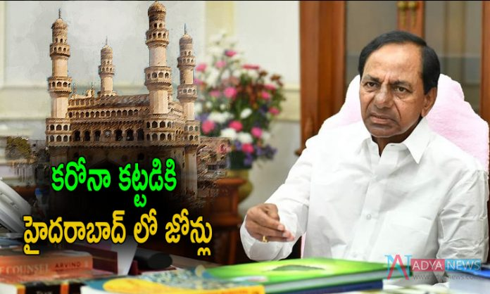 Hyderabad city to be divided into Zones… KCR instructed officials