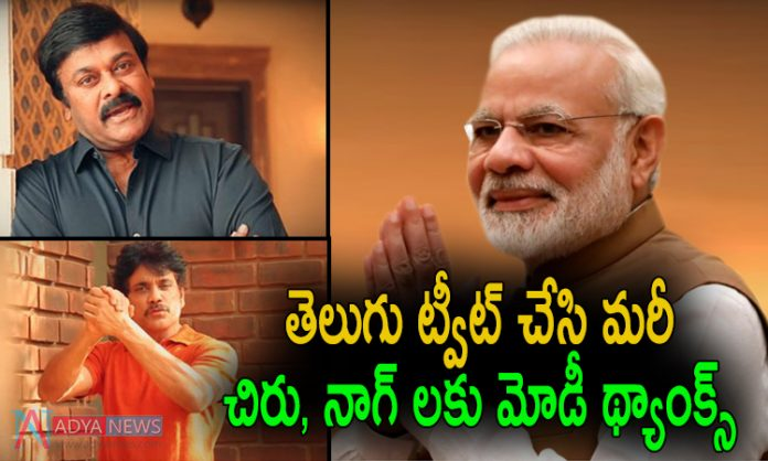 Narendra Modi Special Thanks to Chiranjeevi, Nagarjuna and others