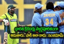 Former Pakistan Captain Inzamam-Ul-Haq Took A Sly Dig At The Indian Team