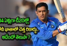 ms dhoni holds an unwanted record in t20is
