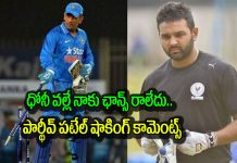 Parthiv Patel says Disappointed