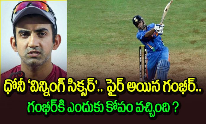 gautam gambhir irked by obsession with ms dhoni six