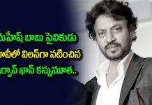 actor irrfan khan died with colon infection in mumbai