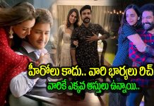 Tollywood Star Heros Wifes Are Richer Than Them