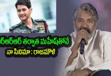 ss rajamouli official announcement on working with mahesh babu