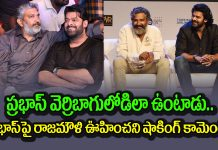 Rajamouli On About NTR and Ram Charan and Prabhas
