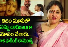 behind the reason on senior actress raasi nijam role