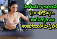 Rakul Preet Singh Career In Dilemma