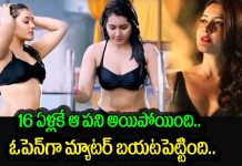 raashi khanna about her first date and breakup with boyfriend