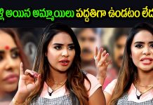 Sri Reddy Shocking Comments On Married Womens