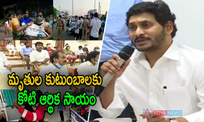 YS Jagan Announces one crore Rupes Compensation to Gas leak incident Victims