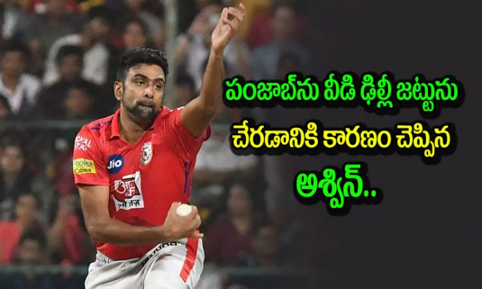 indian Cricketer Ravichandran Ashwin Says He Joined Delhi Capitals To Make Them Front-Runners