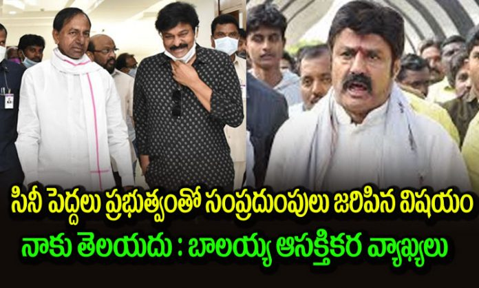 nandamuri balakrishna interesting comments over cinema industry meeting kcr