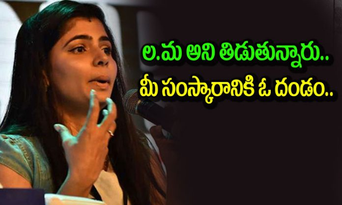 Chinmayi Fires On Netizens