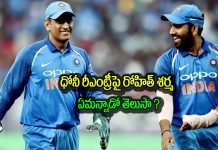 ms Dhoni Must Play For India Again: Rohit Sharma