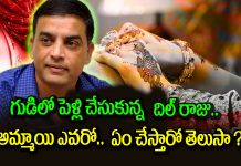 Producer Dil Raju Marriage Latest Update