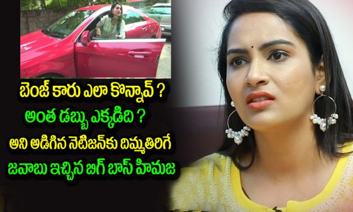 Himaja Strong Counter To Netizen Over Her Mercedes Benz Car