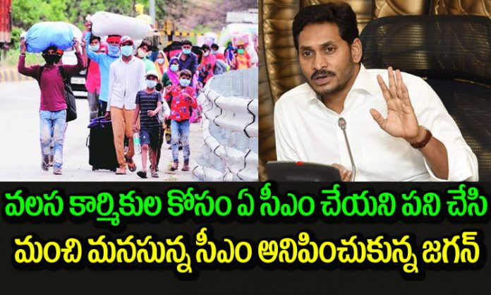cm jagan announced free transport for migrants within ap