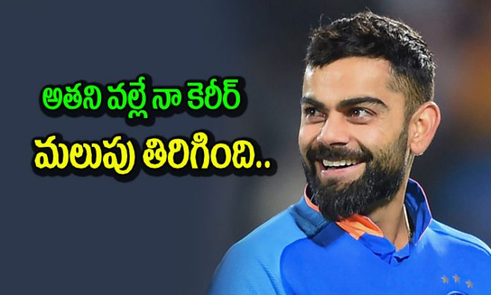 Indian Captain Virat Kohli Praises Former Strength And Conditioning Coach Shanker Basu