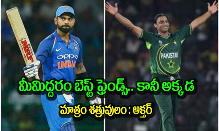 shoaib akhtar says virat kohli would have been best of my friend but on field best enemies