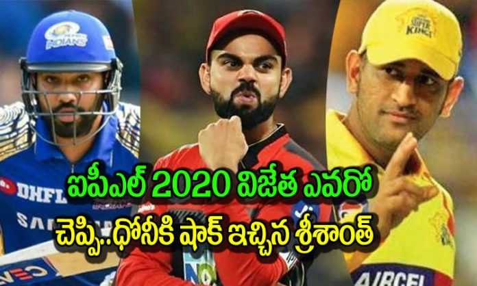 Former India Pacer S Sreesanth Predicts Winner Of Ipl 2020