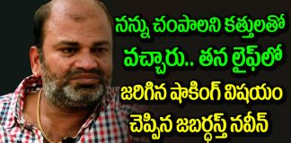 jabardasth naveen reveals real incident of murder attempt on him in hyd
