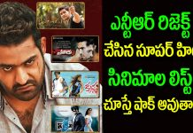 12 hit movies which were rejected by ntr