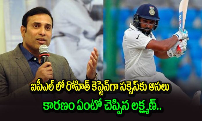 vvs laxman reveals why rohit sharma is most successful ipl captain