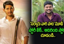 interesting gossip on mahesh babu parasuram film story