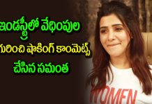 Samantha shocking comments on casting couch in industry