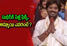 Sudigali Sudheer Marriage Fixed