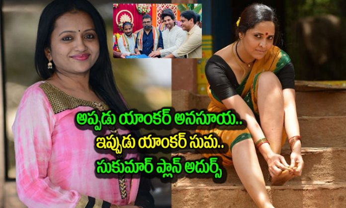 Anchor Suma Will Appears In Allu Arjun Pushpa Movie