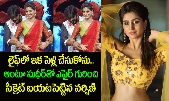anchor varshini about her marriage with sudigali sudheer