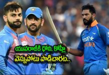 yograj comments on ms dhoni and virat kohli