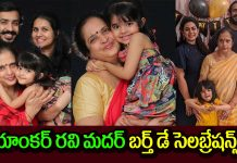 Anchor Ravi mother birthday celebrations with family