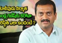 producer bandla ganesh tested coronavirus positive