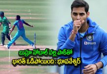 Bhuvneshwar Kumar Points Out What Cost India In Champions Trophy Final Vs Pakistan