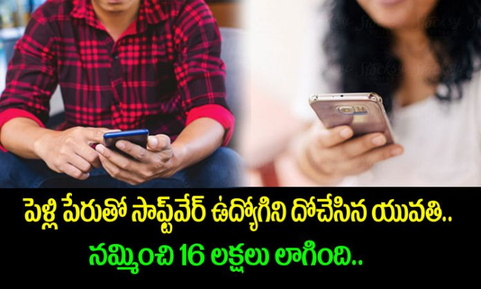 woman cheated software engineer in bangalore