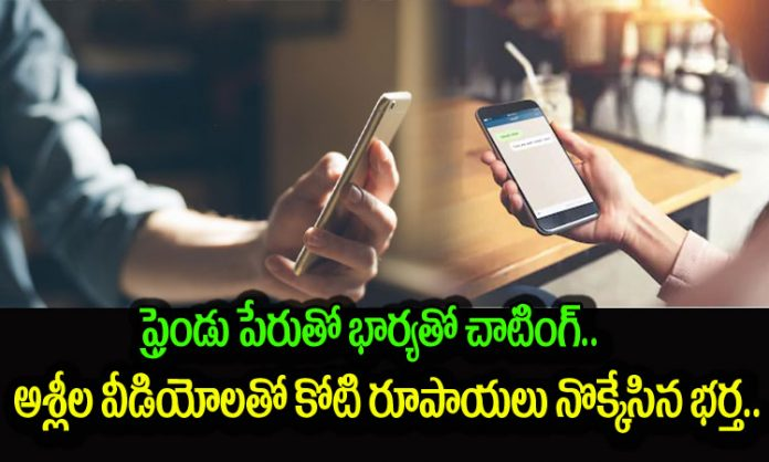 Karimnagar Man Frauds His Wife And Tooks Money With Cheating