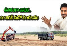 CM Ys Jagan sensational decision On Sand