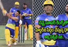 Ms Dhoni Pulled Piyush Chawla's Legs During Csk's Training Session