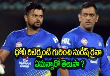 It Is His Personal Decision: Suresh Raina On Ms Dhoni Retirement