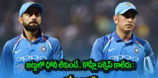 ms dhoni will provide help to virat kohli with his cricketing acumen says wasim jaffer