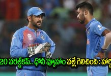 Hardik Pandya Recalls Ms Dhoni's Strategy Against Bangladesh