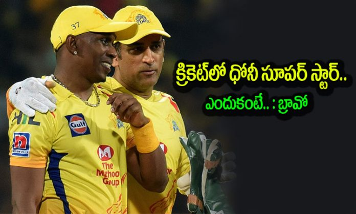 Dwayne Bravo Hails Ms Dhoni As The Biggest Superstar In Cricket
