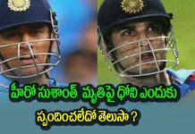 Sushant Death : Dhoni not at responded