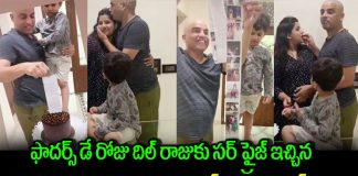 Prodcer Dil raju surprise father's day celebrations